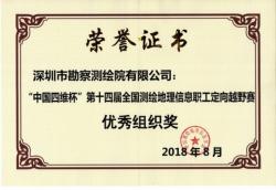 """公司组队参加""""中国四维杯""""第十四届全国测绘地理信息职工定向越野赛"""
