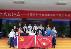 公司党委组织党员参观反腐倡廉图片展