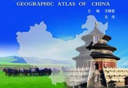 《中国地理图集》出版发行