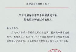 关于第十四届深圳市优秀工程勘察设计评选活动的通知