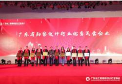 公司获评广东省勘察设计行业优秀民营企业