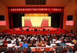 集团党委基层党支部和个人荣获市非公党委表彰