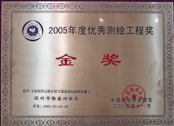 深圳湾公路大桥工程