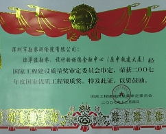 诺德金融中心国家银质奖