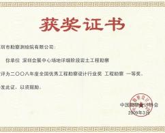 深圳会展中心场地详细阶段岩土工程勘察