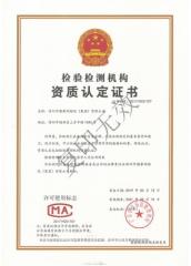 CMA 证书